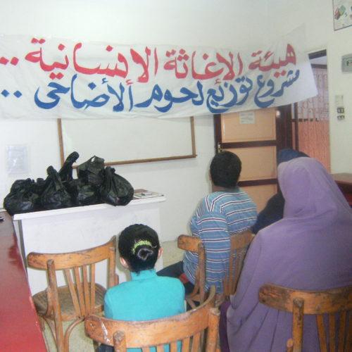Qurban in Egypt